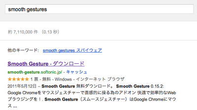 smooth gestures - Google