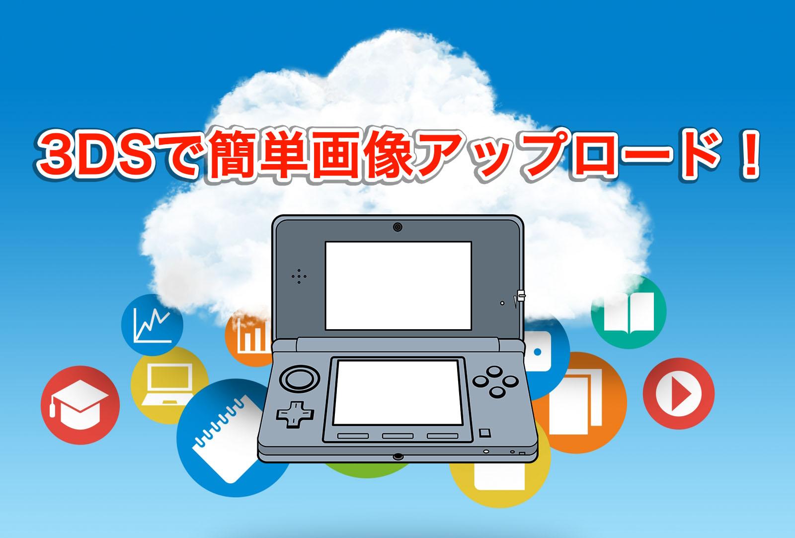 【SD抜き差し不要!】3DSで簡単画像アップロード!【画像アップ】