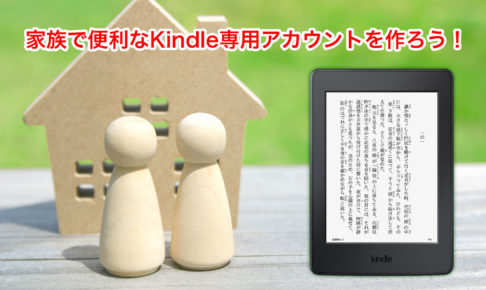 Kindle電子書籍リーダー(Kindle Paperwhite等)を知 …