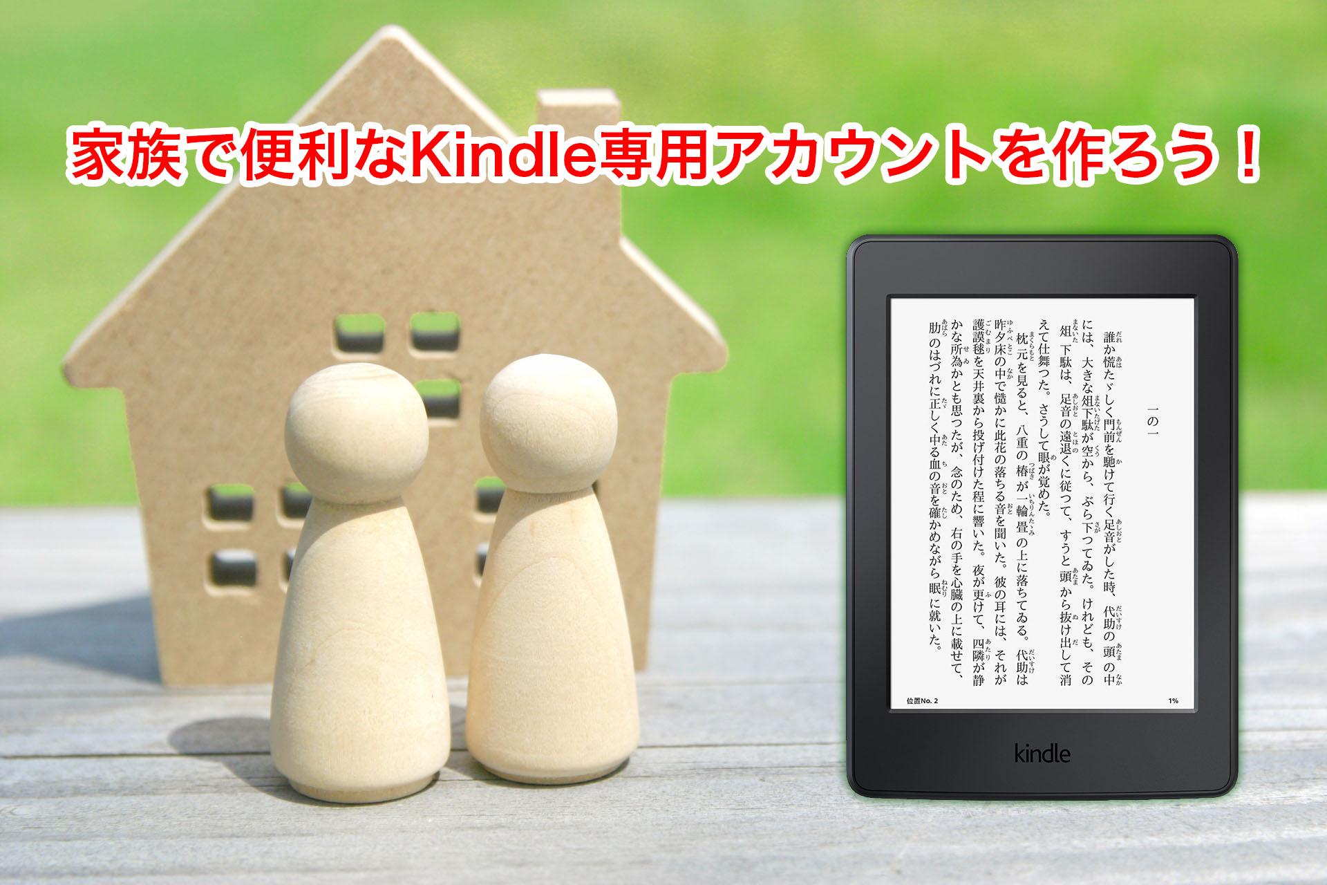 【家族で共有】Kindle専用アカウントを作ろう!