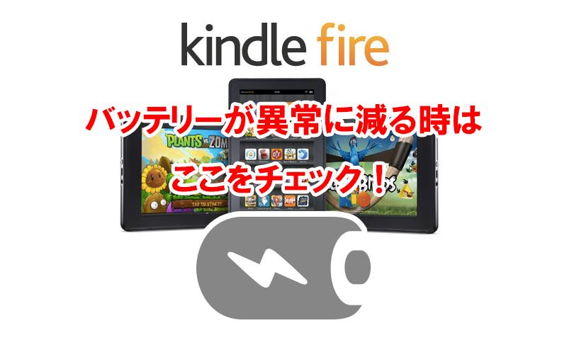 【解決】KindleFireのバッテリーがすぐなくなる人はここをチェック!