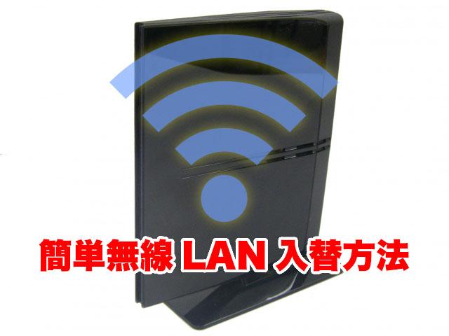 【5分でできる】無線LANルーターの簡単入れ替え術!