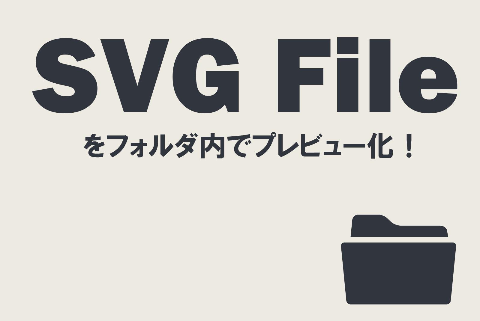 WindowsでSVGファイルの中身を簡単に確認!【プレビュー表示】