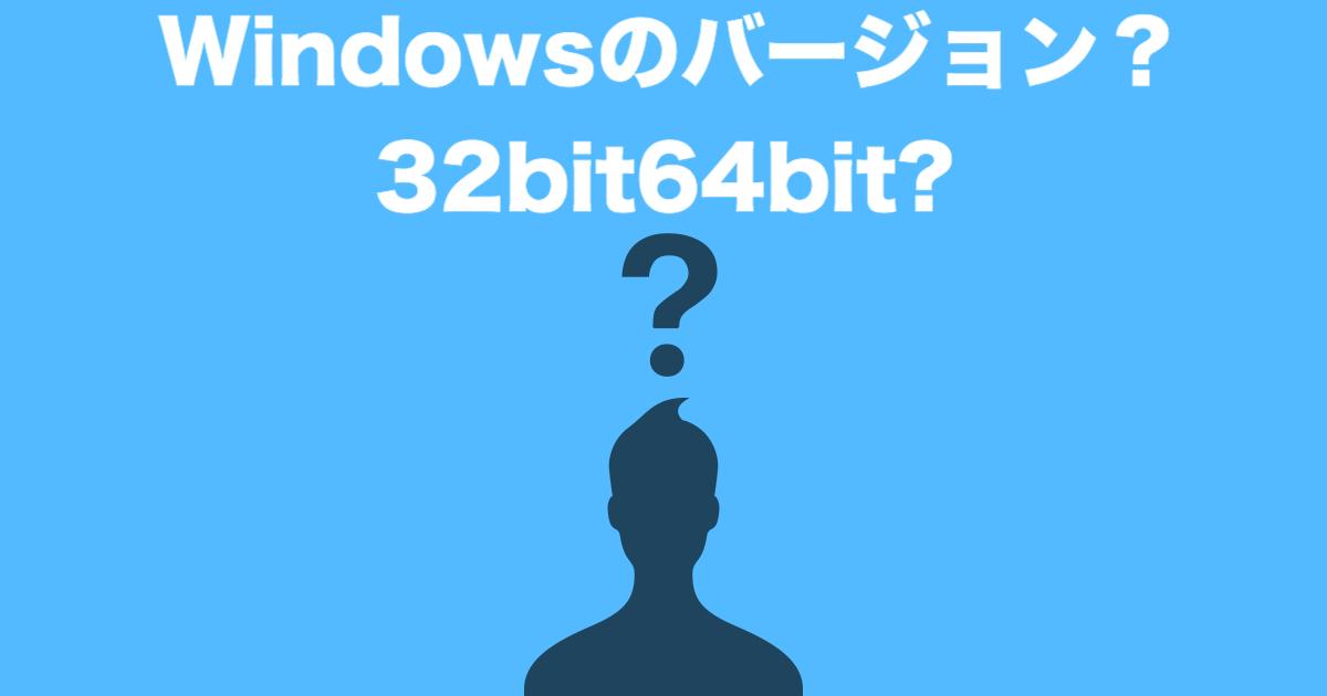 Windowsが32bitか64bitかを調べる方法