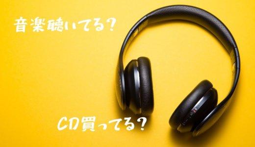【調べてみた】みんな意外と音楽聴いていた件