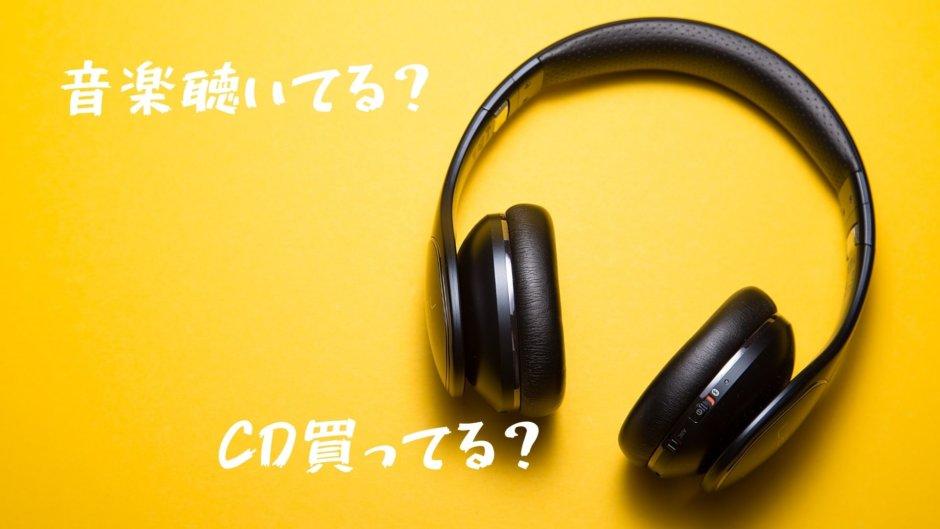 いまどきはどれくらい音楽が聴かれてるのか調べてみた